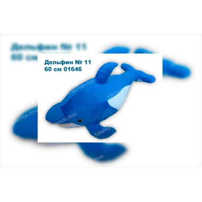 Дельфин #26