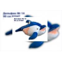 Дельфин #20